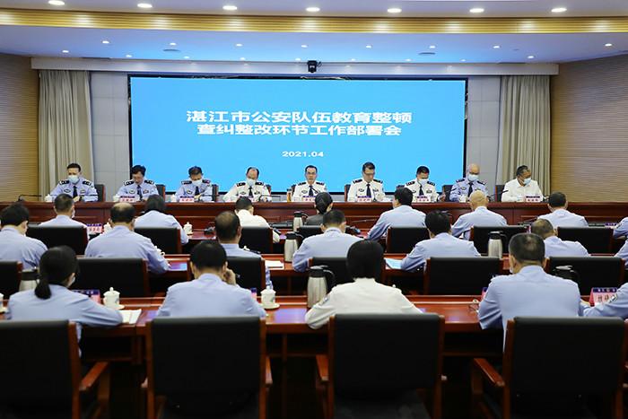 湛江市公安局召开全市公安队伍教育整顿查纠整改环节工作部署会议
