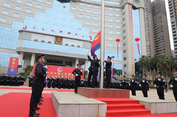 市公安局举行2021年中国人民警察节升警旗仪式